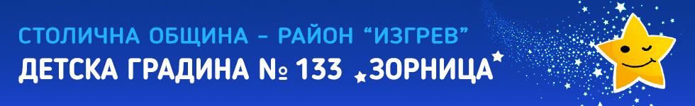 "ДГ 133 ""Зорница"" - ДГ 133 Зорница - София, Изгрев"