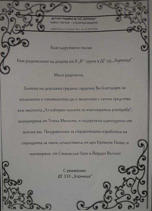 """Благодарствено писмо до родителите на II """"в"""" група - Изображение 1"""