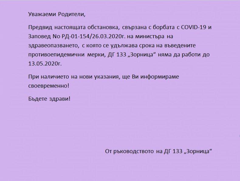 ВАЖНО за работата на ДГ - ДГ 133 Зорница - София, Изгрев