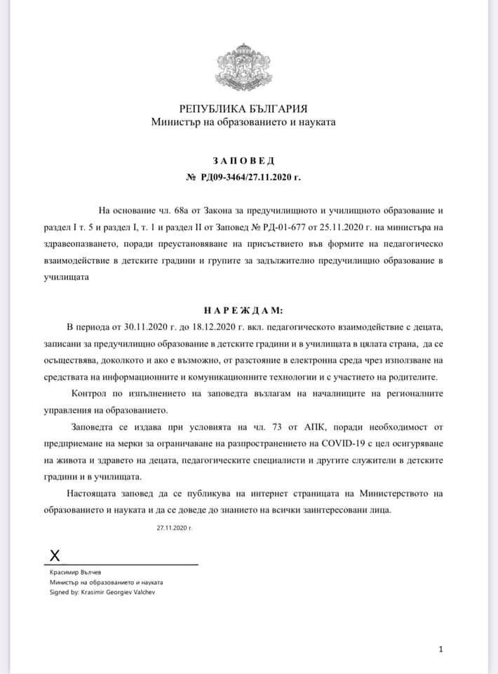 Важно за педагогическото взаимодействие за периода 30.11.2020-18.12.2020г - ДГ 133 Зорница - София, Изгрев