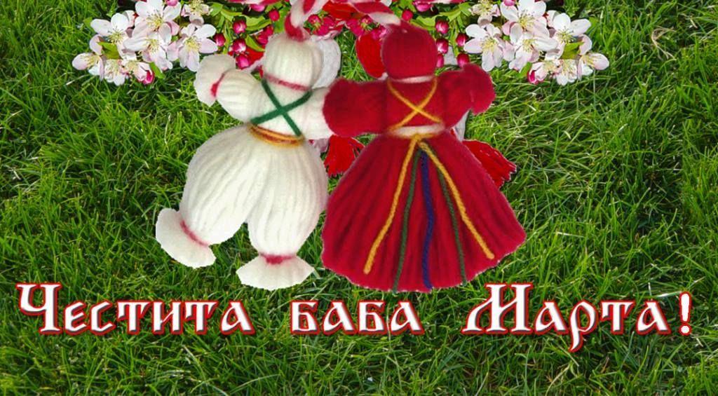 Честита Баба Марта - ДГ 133 Зорница - София, Изгрев