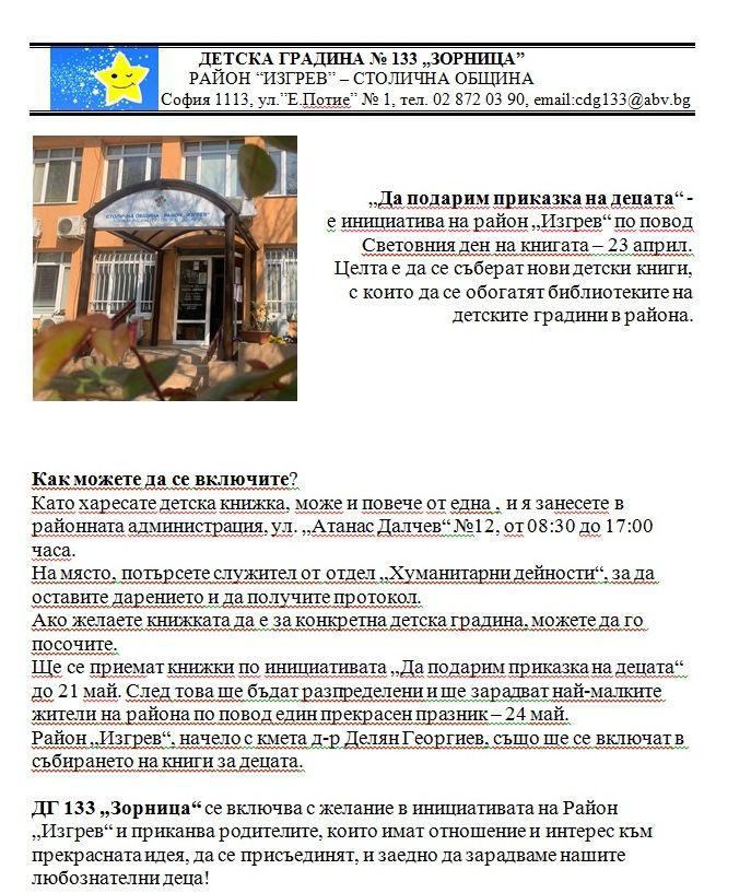 Една инициатива на Район Изгрев - голяма снимка