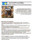 Една инициатива на Район Изгрев - малка снимка