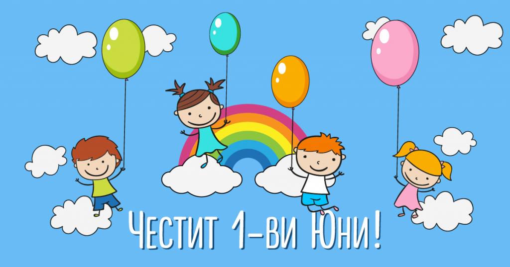 Честит Първи юни,  мили деца! - ДГ 133 Зорница - София, Изгрев