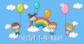 Честит Първи юни,  мили деца! - малка снимка