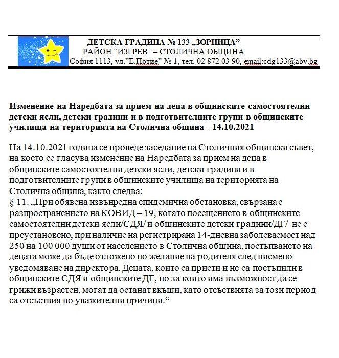 Изменение на Наредбата за прием на деца на територията на Столична община - голяма снимка